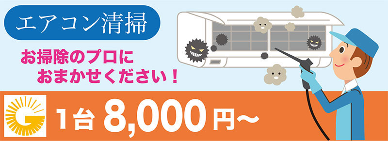 エアコン清掃 お掃除のプロにおまかせください! 1台8,000円より