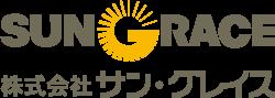 株式会社サン・グレイス